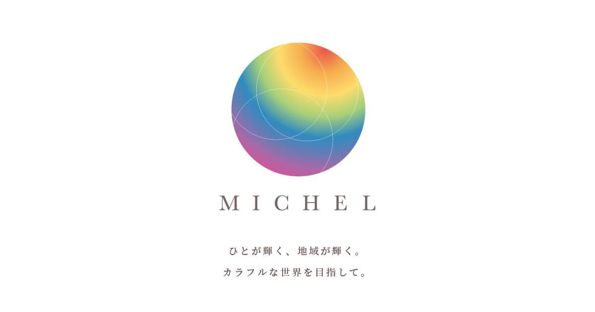 横田 株式会社ミシェル